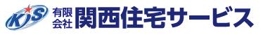 関西住宅サービス